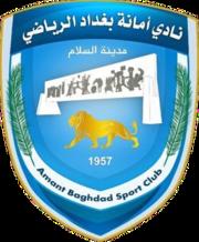 امانة بغداد
