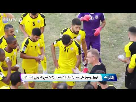 تقرير مباراة أمانة بغداد واربيل  | الدوري العراقي الممتاز 26-10-2020